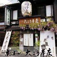 京都漬物の土産をお取り寄せ | 京都大徳寺 大こう本店