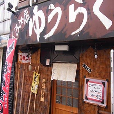小田急相模原|オダサガ|居酒屋|グルメ店ゆうらく