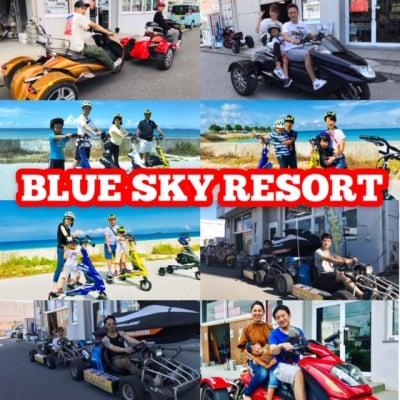 沖縄のアクティビティーのことならブルースカイリゾート (Blue Sky Resort)