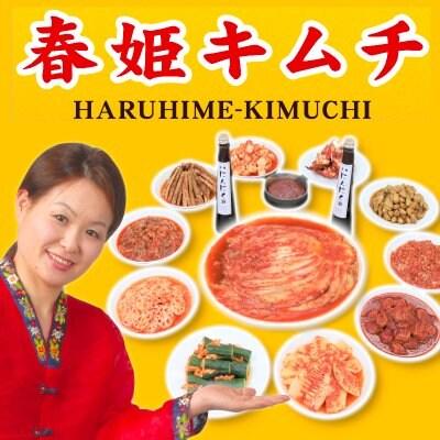 キムチ通販〜春姫キムチ〜HARUHIME-KIMUCHI