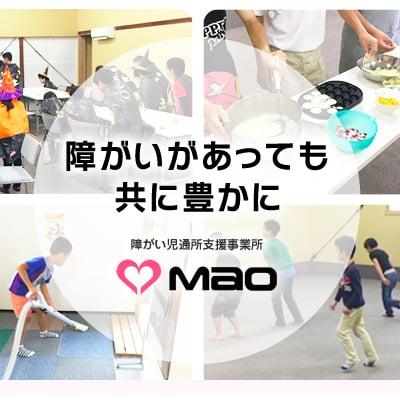 障害児通所支援【Mao:マオ】鳥取県境港