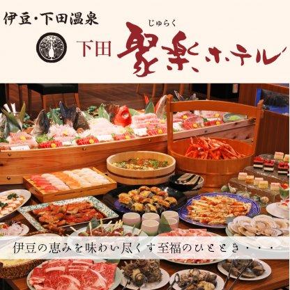 下田 家族温泉旅行でバイキングするなら|下田聚楽ホテル|伊豆の恵みを味わい尽くす至福のひととき