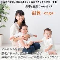 美容と健康のトータルケア 温雅-onga-