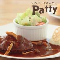 千葉県おゆみ野の手作りハンバーグ&カフェPatty