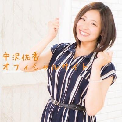 新潟拠点に活動中!タレント 中沢佑香 オフィシャルサイト