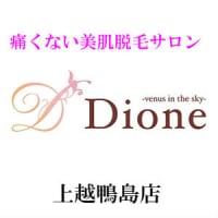 新潟県上越市の美肌脱毛専門店 Dione 〜ディオーネ〜上越鴨島店