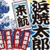 ハマグリ2個プレゼント or 生ビール1杯サイズアップ(中⇒大)