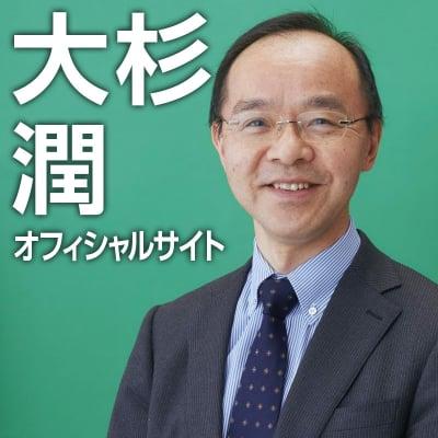 大杉 潤 オフィシャルサイト