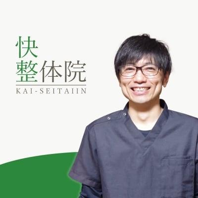 快整体院〜新潟県南魚沼市の整体│痛み改善専門