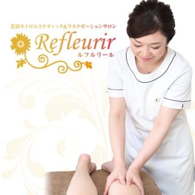 美容カイロエステティック&リラクゼーションサロン[美人バスト/Refleurir(ルフルリール)]