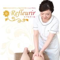 美容カイロエステティック&リラクゼーションサロン Refleurir(ルフルリール)