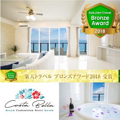 沖縄県本部町コンドミニアム コスタベージャコンドミニアムリゾート 全室オーシャンビューホテル 人気観光スポットの美ら海水族館は車で10分