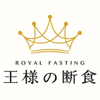 王様の断食 〜royal fasting〜