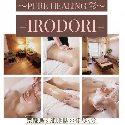 ニキビ、敏感肌、シミ、体質改善サロンPureHealing彩〜IRODORI〜