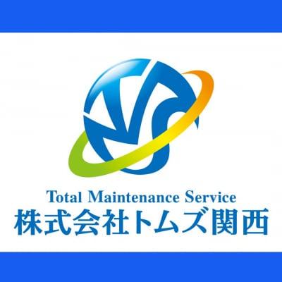大阪のビル、マンションのメンテナンス会社|株式会社トムズ関西