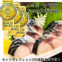 しめさばの通販なら老舗の[飯田商店]へ‼︎サバの漁獲ナンバーワン‼︎の千葉県銚子市から、新鮮で脂乗りの良い美味しい〆鯖をお届け。