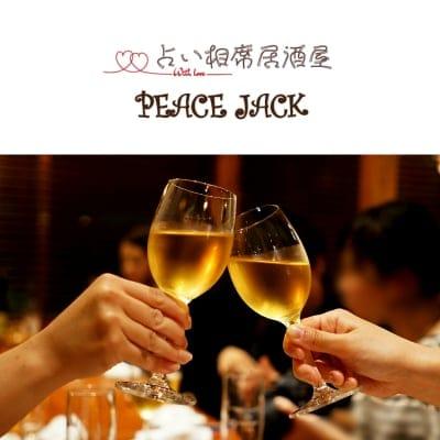 茨城県神栖市の占い相席居酒屋/PEACE JACK/婚活イベント/占星術・タロット・手相占い