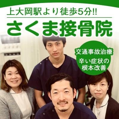 上大岡駅徒歩5分 さくま接骨院 交通事故治療 保険治療