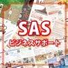 sas business support/御社を全力サポート/WEB・DTP制作・コンサルティング/新潟県長岡市から全国に