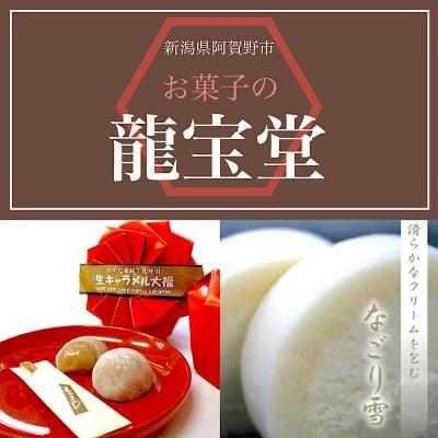 新潟県阿賀野市(旧安田町)  洋菓子と和菓子の通販ショップ‐お菓子の龍宝堂-