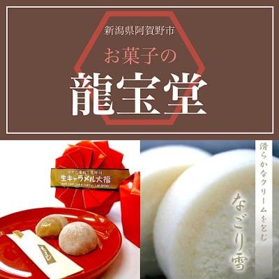 新潟県阿賀野市の洋菓子と和菓子の通販ショップ‐お菓子の龍宝堂-