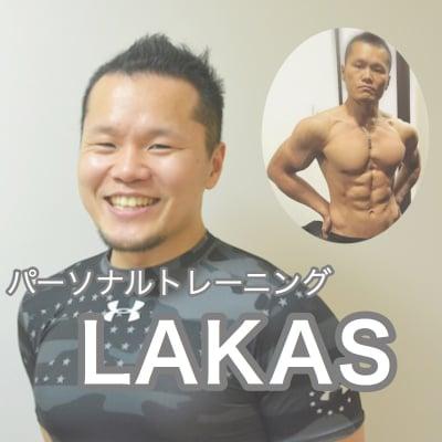 パーソナルトレーニング〜LAKAS〜