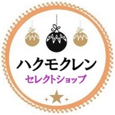 ハクモクレン〜セレクトショップ〜