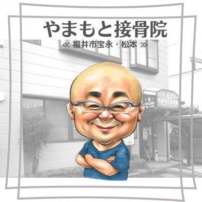 「やまもと 接骨院」福井市宝永 えち鉄福井口駅前
