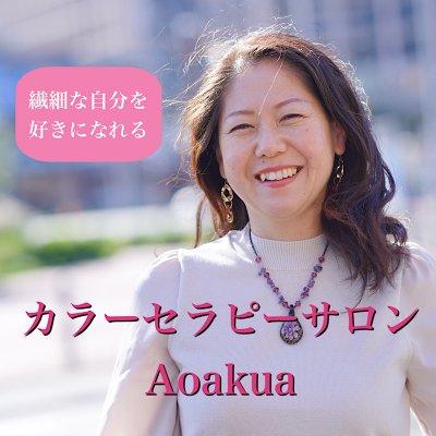 【相模原・町田・ZOOM】HSS型HSPセラピストのカラーセラピーサロン 癒やし空間 Aoakua(アオアクア)