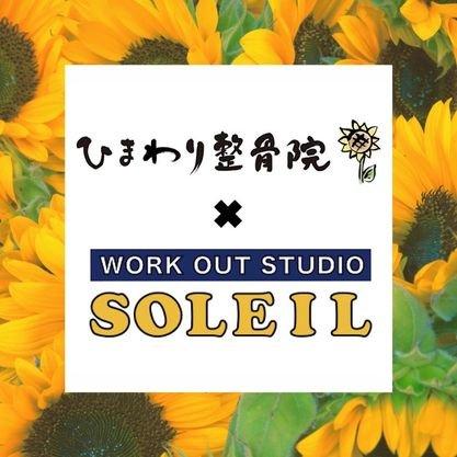 愛媛県松山市のひまわり整骨院 ワークアウトスタジオソレイユ