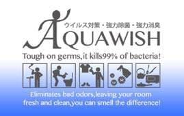 日本一安全な除菌水 アクアウィッシュ