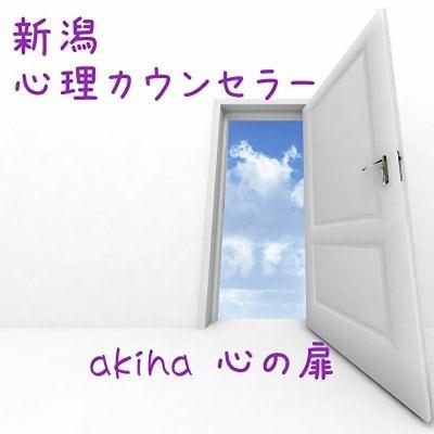 akiha 心の扉 新潟心理カウンセラー カウンセリング 悩み相談 事業応援