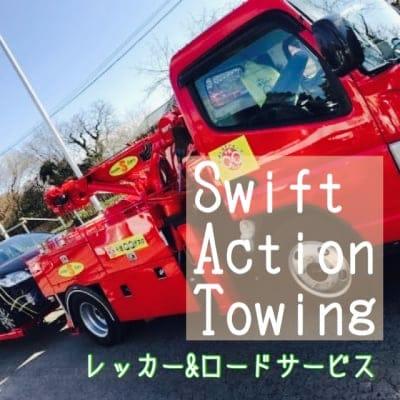 Swift Action Towing〜千葉県のJAFレッカー&ロードサービス・自動車損害保険対応〜☆レンタカー同時手配もお任せ☆
