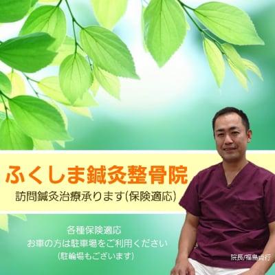 京都市北区/接骨院/ふくしま鍼灸整骨院