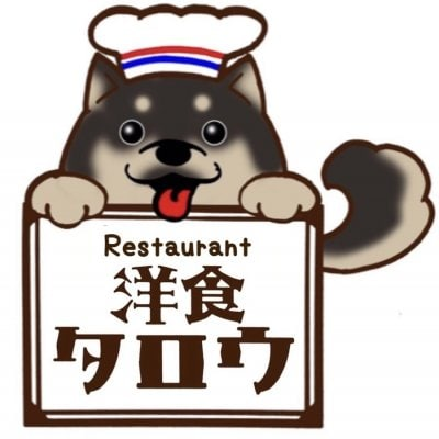 10年継ぎ足しのデミグラスソースが人気の洋食レストラン 「Restaurant 洋食タロウ」
