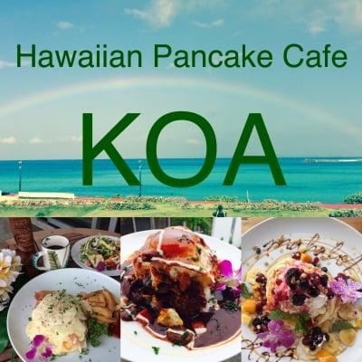 Hawaiian Pancake Cafe  KOA 沖縄の綺麗な青い海とこだわりパンケーキ