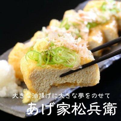 松兵衛-新潟栃尾のジャンボ油揚げ通販