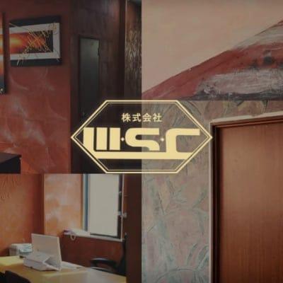 株式会社W.S.C