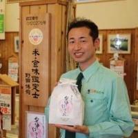 豊川市 「玄米・分づき米をおいしくプロデュース〜こだわり米専門店 のだや」