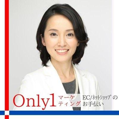 EC・通販・ネットショップサポート 売れる!のお手伝い 販路拡大・集客・PR支援 〜Only1マーケティング〜