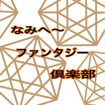 なみへ〜ファンタジー倶楽部