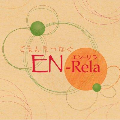 EN-Rela(エン-リラ)