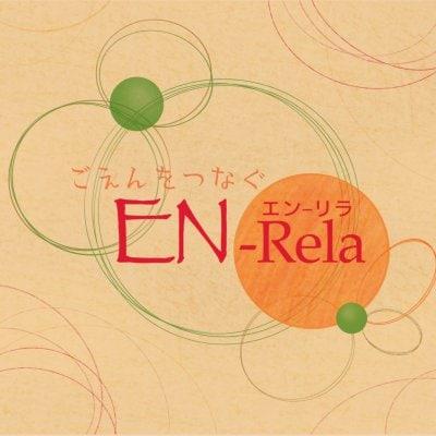 EN-Rela(エン-リラ)ごえんをつなぐ