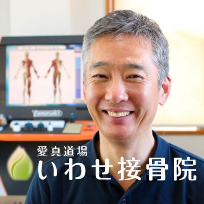 いわせ接骨院「健康の玉手箱」/千葉県茂原市