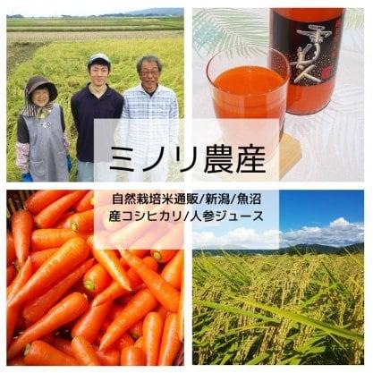ミノリ農産|新潟|魚沼産コシヒカリ|自然栽培米