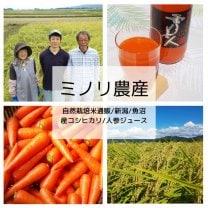 新潟|魚沼産コシヒカリ|自然栽培米|ミノリ農産