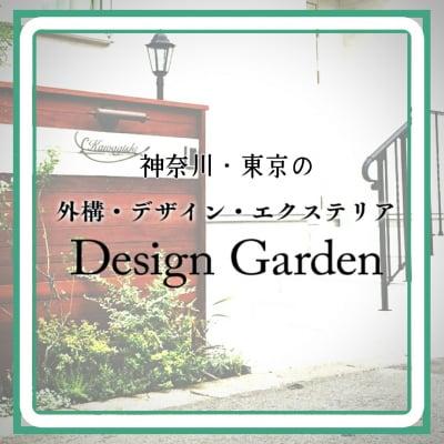 神奈川・東京の外構・デザイン・エクステリアの「Design Garden」