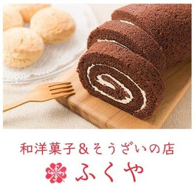 昭和27年創業  和洋菓子と惣菜の店ふくや