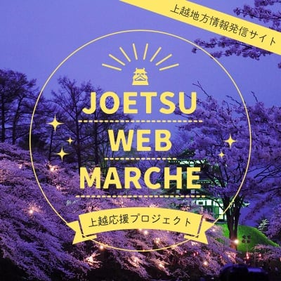 新潟 Joetsu Web Marche