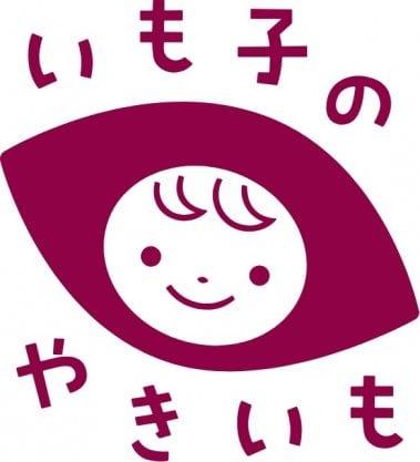 【幸せのさちまいも】 阿佐美や   無農薬焼き芋×人力発電かき氷